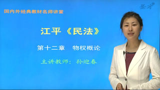 江平《民法学》(第2版)网授精讲班【教材精讲+考研真题串讲】