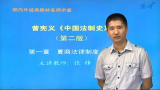 曾宪义《中国法制史》(第2版)网授精讲班【教材精讲+考研真题串讲】
