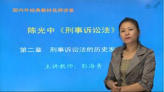 陈光中《刑事诉讼法》(第5版)网授精讲班【教材精讲+考研真题串讲】