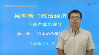吴树青《政治经济学》(资本主义部分)网授精讲班【教材精讲+考研真题串讲】