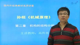 孙桓《机械原理》(第7版)网授精讲班【教材精讲+考研真题串讲】