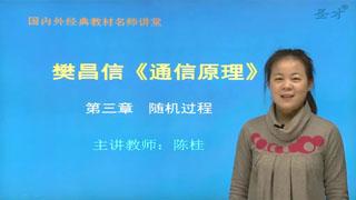 樊昌信《通信原理》(第6版)网授精讲班【教材精讲+考研真题串讲】