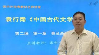 袁行霈《中国文学史》(第3版)网授精讲班【教材精讲+考研真题串讲】