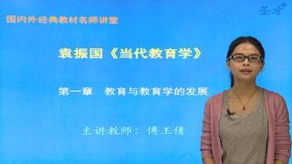 袁振国《当代教育学》(第4版)网授精讲班【教材精讲+考研真题串讲】