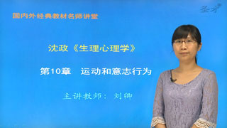 沈政《生理心理学》(第2版)网授精讲班【教材精讲+考研真题串讲】
