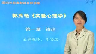郭秀艳《实验心理学》(人教版)网授精讲班【教材精讲+考研真题串讲】