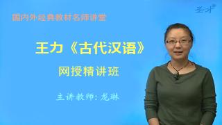 王力《古代汉语》网授精讲班【教材精讲+考研真题串讲】