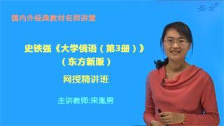 史铁强《大学俄语(第3册)(东方新版)》网授精讲班【教材精讲】