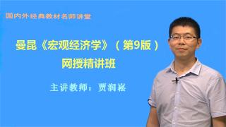 曼昆《宏观经济学》(第9版)网授精讲班【教材精讲+考研真题串讲】