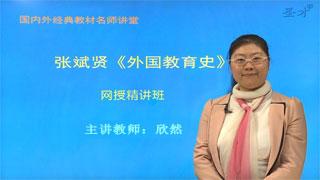 张斌贤《外国教育史》(第2版)网授精讲班【教材精讲+考研真题串讲】