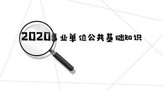 2020年事业单位招聘考试《公共基础知识》精讲班