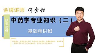 2021年执业药师资格考试《中药学专业知识(二)》基础精讲班