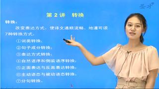 2017年英语高级口译岗位资格证书考试网授精讲班【题型精讲+真题串讲】