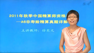 中国精算师《非寿险精算》真题解析班(网授)