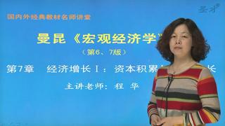 2017年上海财经大学801经济学网授精讲班【教材精讲+考研真题串讲】