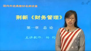 荆新《财务管理学》(第6版)网授精讲班【教材精讲+考研真题串讲】