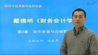 戴德明《财务会计学》(第6版)网授精讲班【教材精讲+考研真题串讲】