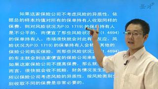 2017年春季中国精算师《非寿险精算》网授保过班