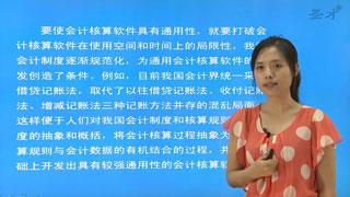 2014年重庆市会计从业资格考试《初级会计电算化》网授精讲班【教材精讲+真题串讲】
