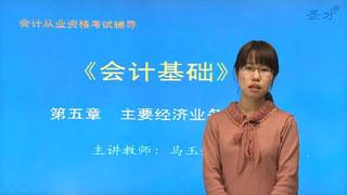 2014年河南省会计从业资格考试《会计基础》网授精讲班【教材精讲+真题串讲】