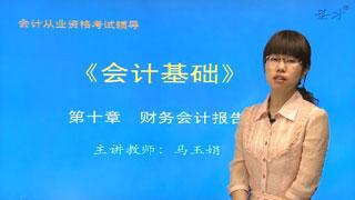 2014年内蒙古自治区会计从业资格考试《会计基础》网授精讲班【教材精讲+真题串讲】