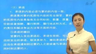 2017年经济师《经济基础知识(中级)》网授保过班