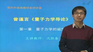 曾谨言《量子力学导论》(第2版)网授精讲班【教材精讲+考研真题串讲】