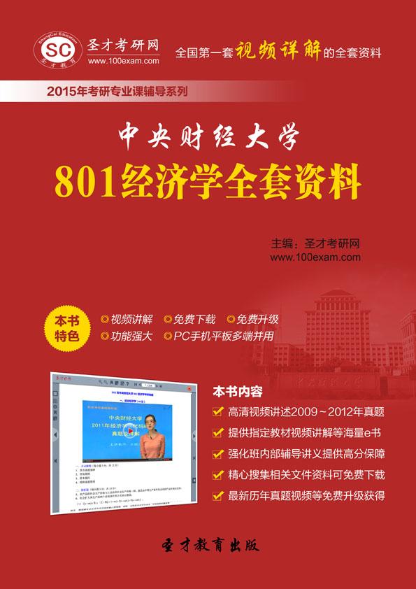 2020年中央财经大学801经济学考研全套资料