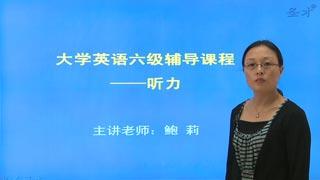 2017年6月大学英语六级考试网授精讲班【题型精讲+真题串讲】