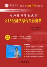 2019年对外经济贸易大学815经济学综合全套资料