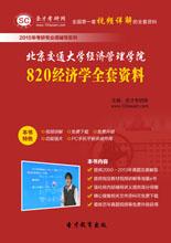 2019年北京交通大学经济管理学院820经济学全套资料