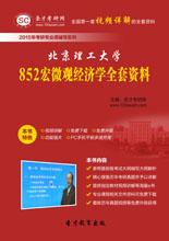 2019年北京理工大学852宏微观经济学全套资料