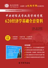 2019年中央财经大学政府管理学院620经济学基础全套资料