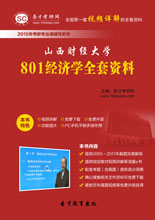 2018年山西财经大学801经济学全套资料