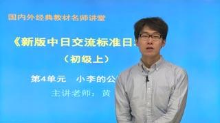 《新版中日交流标准日本语初级(上)》网授精讲班【教材精讲】