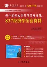 2018年浙江农林大学经济管理学院837经济学全套资料