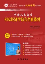 2021年中国人民大学802经济学综合考研全套资料