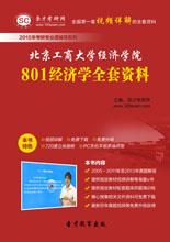 2021年北京工商大学801经济学考研全套资料