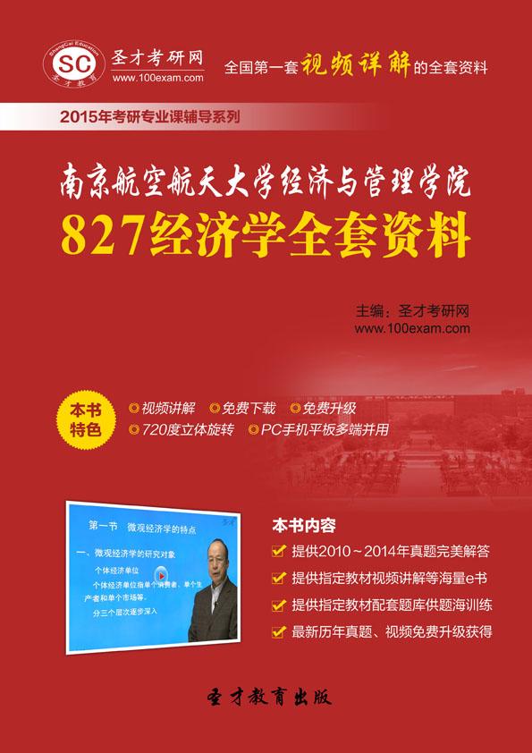 2019年南京航空航天大学经济与管理学院827经济学全套资料