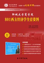 2018年聊城大学商学院801西方经济学全套资料