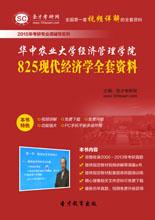 2019年华中农业大学经济管理学院825现代经济学全套资料