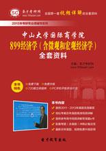 2018年中山大学国际商学院899经济学(含微观和宏观经济学)全套资料