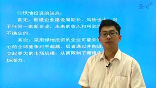 2021年上海财经大学国际工商管理学院434国际商务专业基础[专业硕士]大纲解析班【大纲精讲+考研真题串讲】