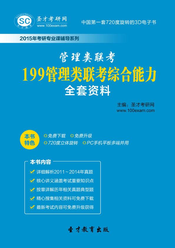 2018年管理类联考199管理类联考综合能力全套资料