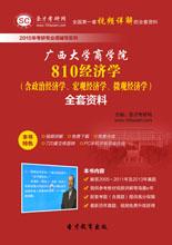 2018年广西大学810经济学(含政治经济学、宏观经济学、微观经济学)全套资料