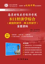 2021年南京财经大学经济学院811经济学综合(政治经济学、西方经济学)考研全套资料
