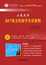 2018年山东大学807西方经济学全套资料