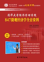 2018年清华大学经济管理学院847微观经济学全套资料