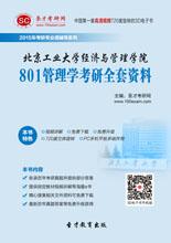 2019年北京工业大学经济与管理学院801管理学考研全套资料