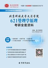 2018年北京科技大学文法学院621管理学原理考研全套资料